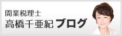 開業税理士 高橋千亜紀ブログ